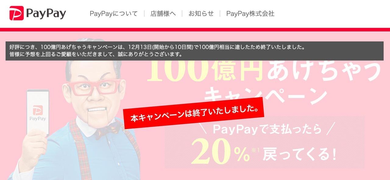 【PayPay】「100億円あげちゃうキャンペーン」12/13で終了、それでもPayPayを使う理由?