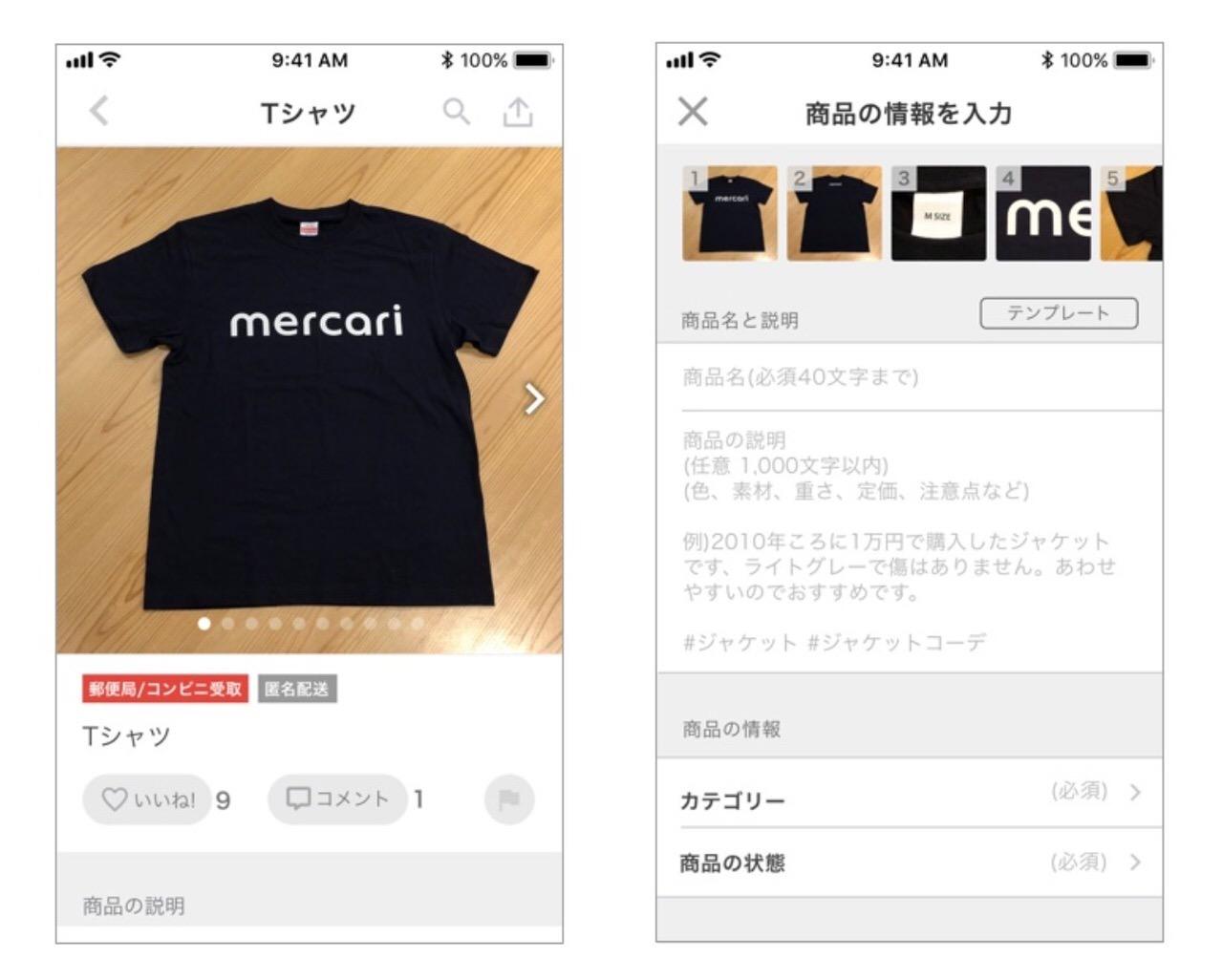 【メルカリ】商品画像の掲載が4枚→10枚に