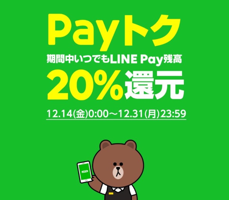 【LINE Pay】2018年末の20%還元「Payトク」参加して感じたスマホ決済雑感