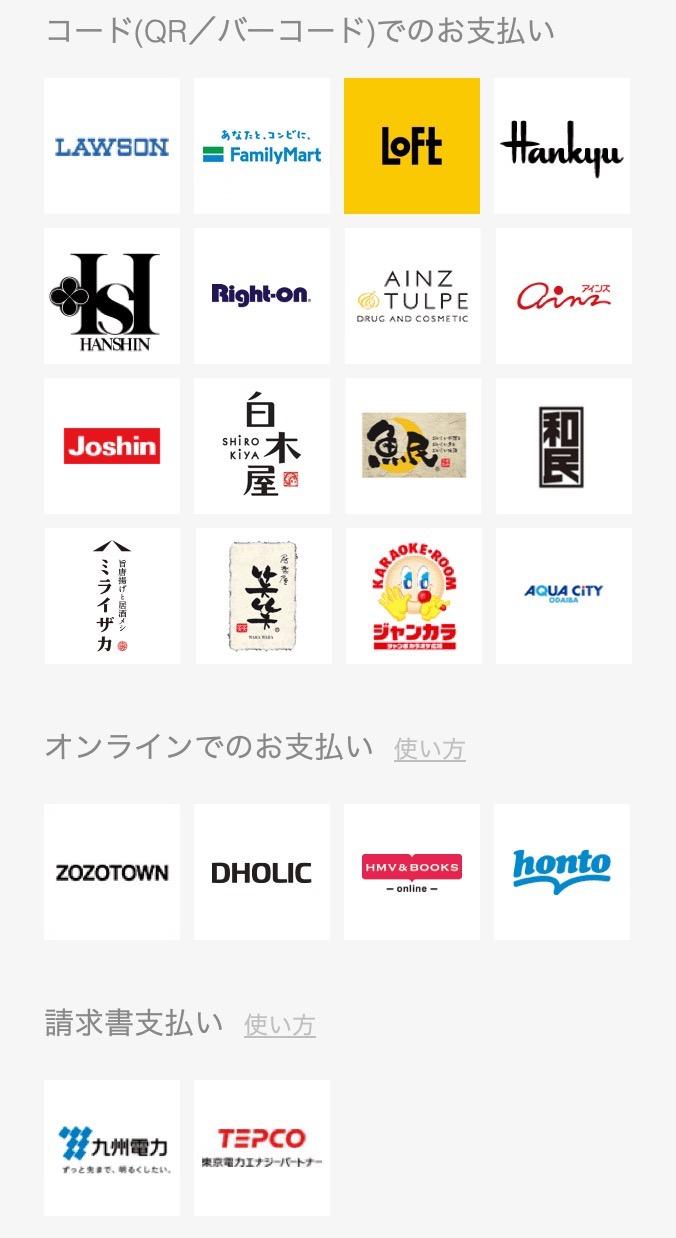 【LINE Pay】上限5,000円で20%還元される「Payトク」キャンペーン(12/31まで)