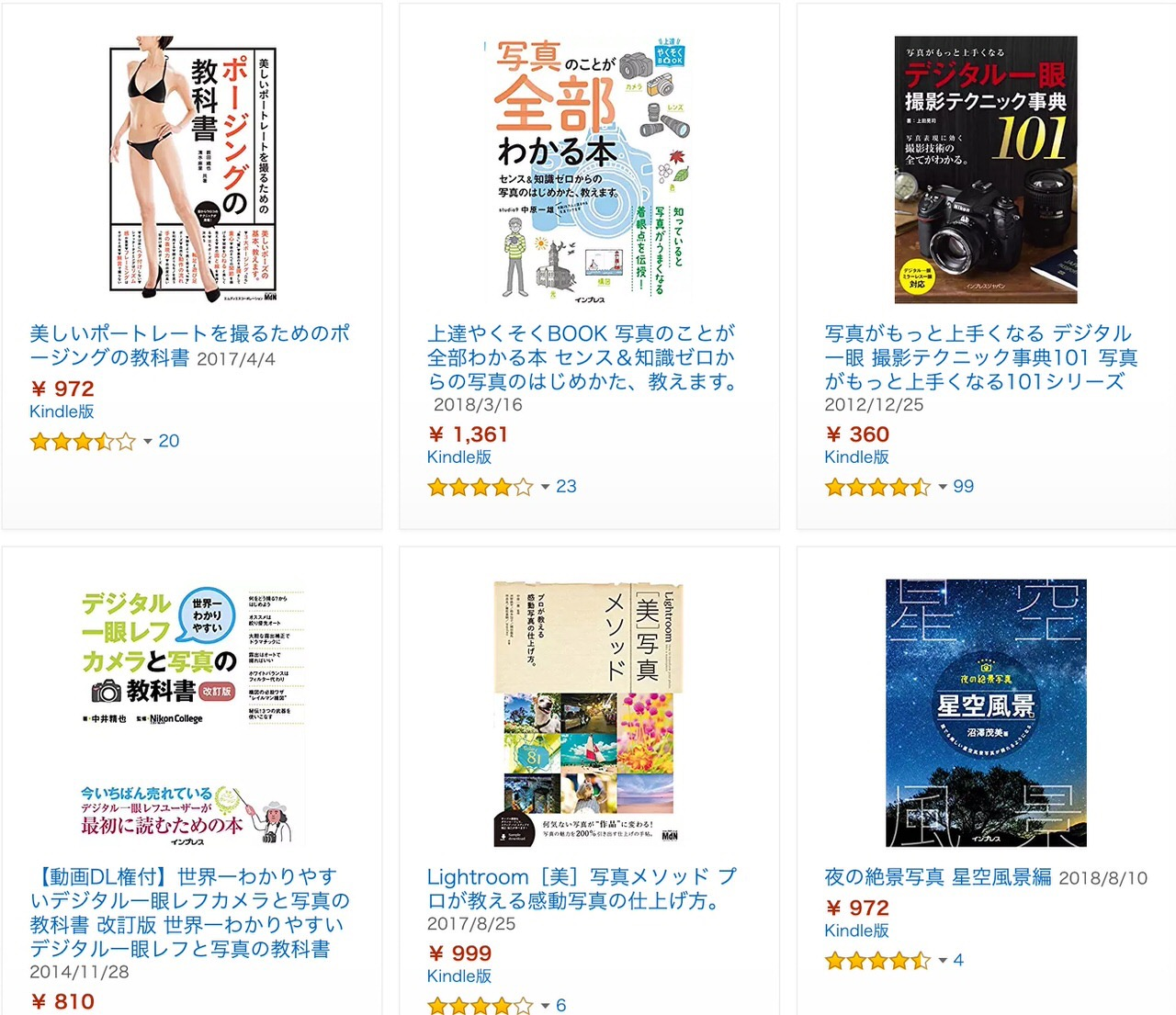 【Kindleセール】50%OFF「カメラ・写真本セール」(12/20まで)