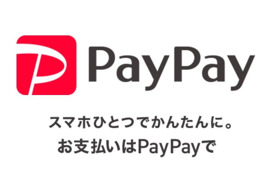 【PayPay】クレジットカード不正利用の報告が相次ぐ