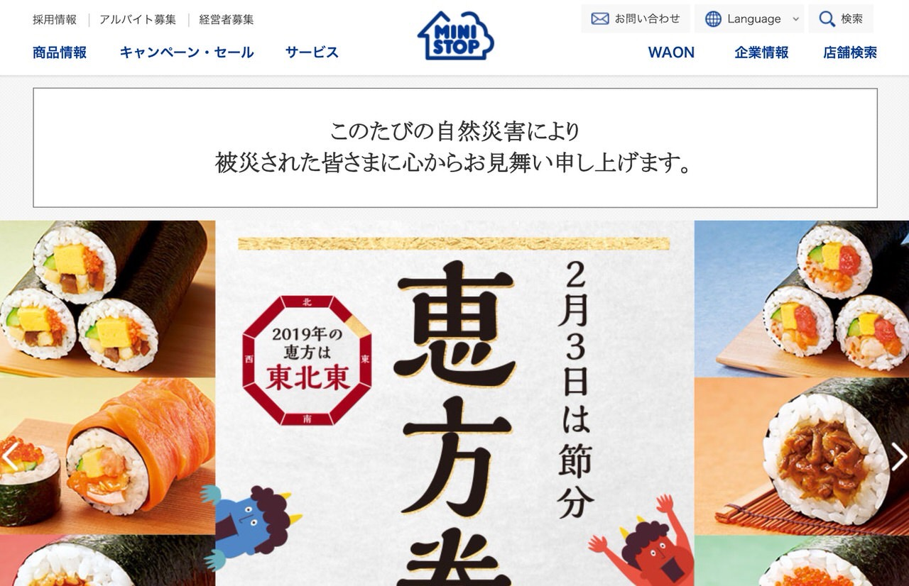 【PayPay】コンビニ「ミニストップ」で利用可能に