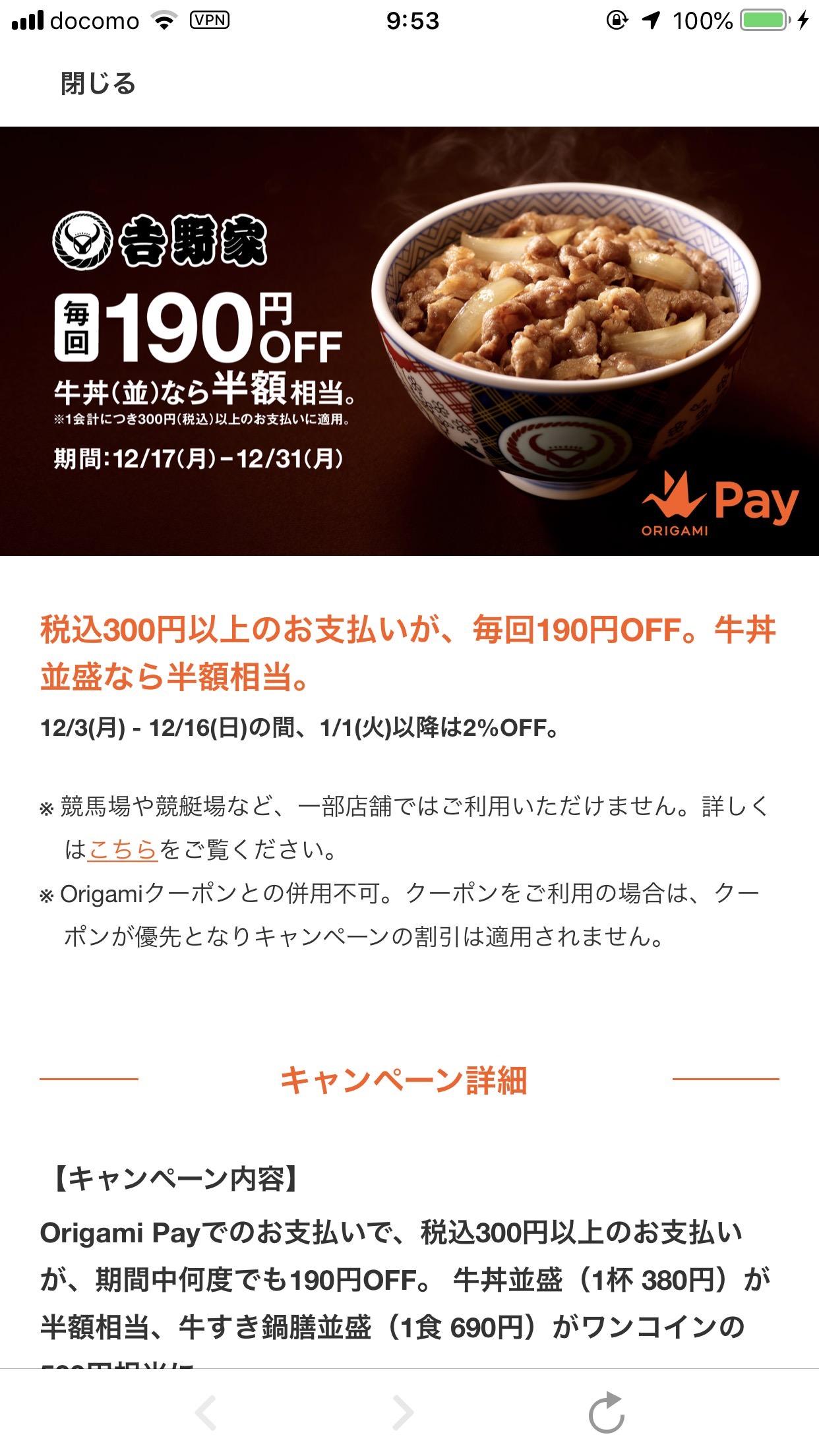 【オリガミペイ】吉野家の牛丼が毎回190円オフになるキャンペーン実施(12/31まで)