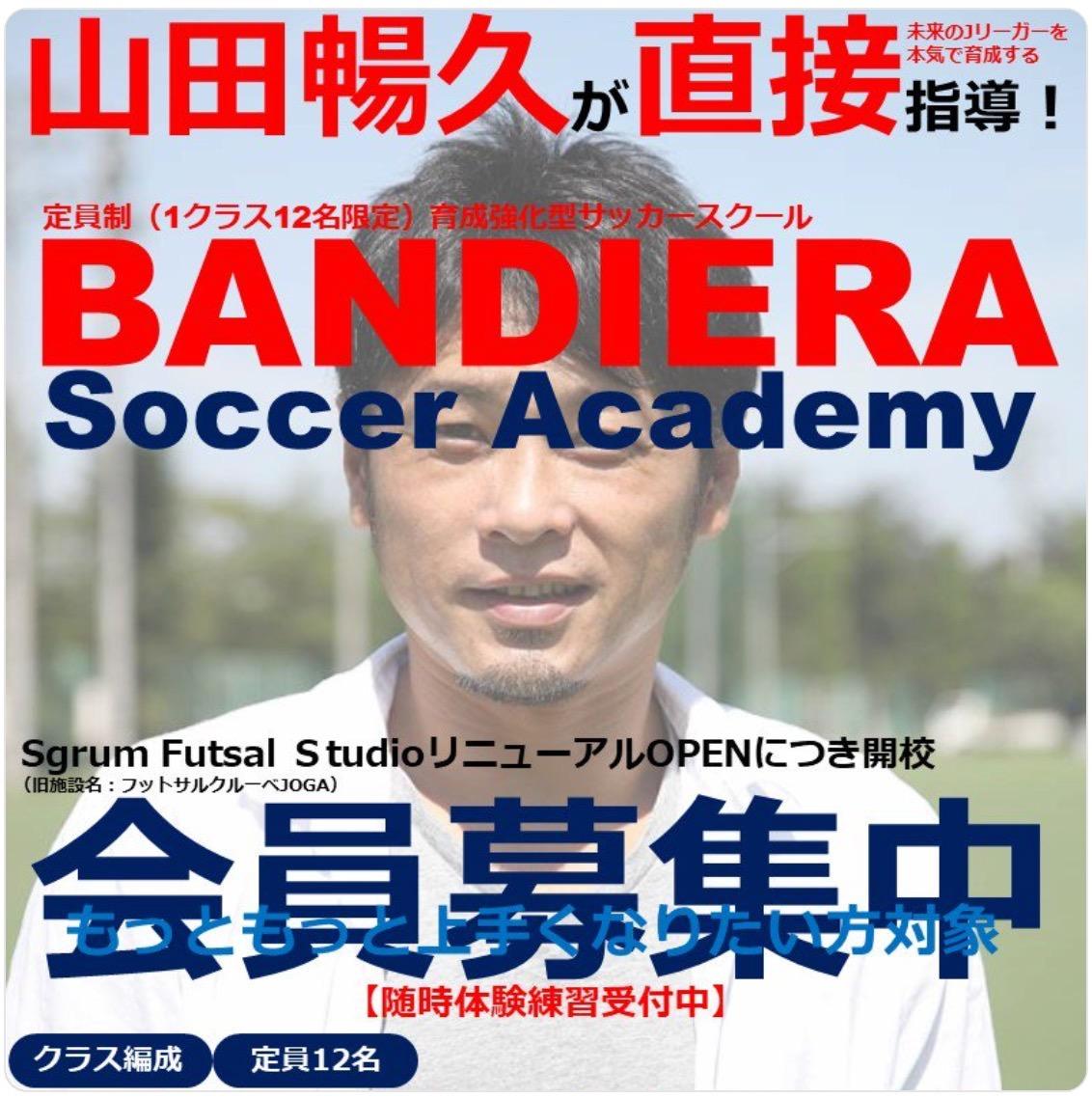 元浦和レッズ・山田暢久、川越でサッカーアカデミーを開校