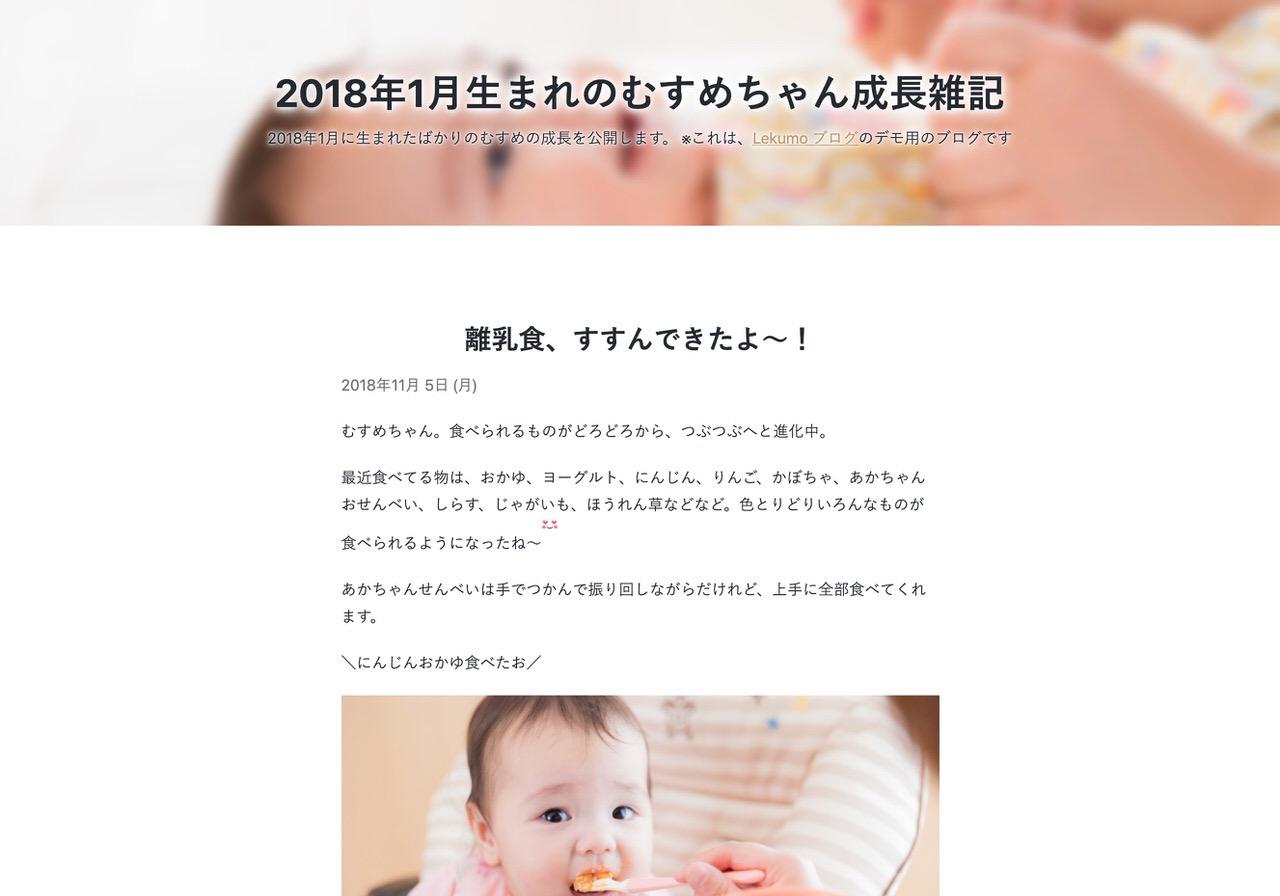 「Lekumo ブログ」グループブログも運営可能なシンプルなブログサービスをSix Apartが開始