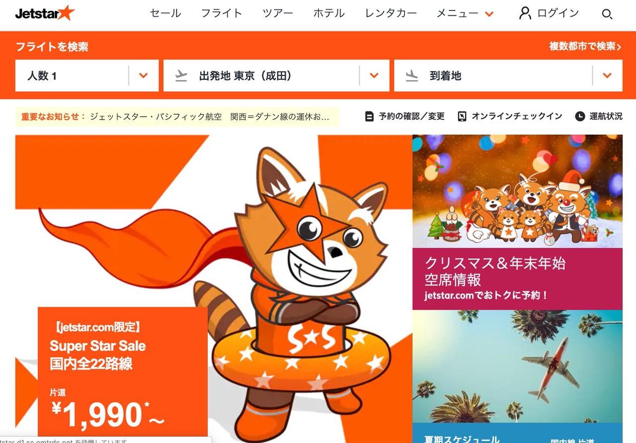 【ジェットスター】高知−成田、高知−関空の運航を開始