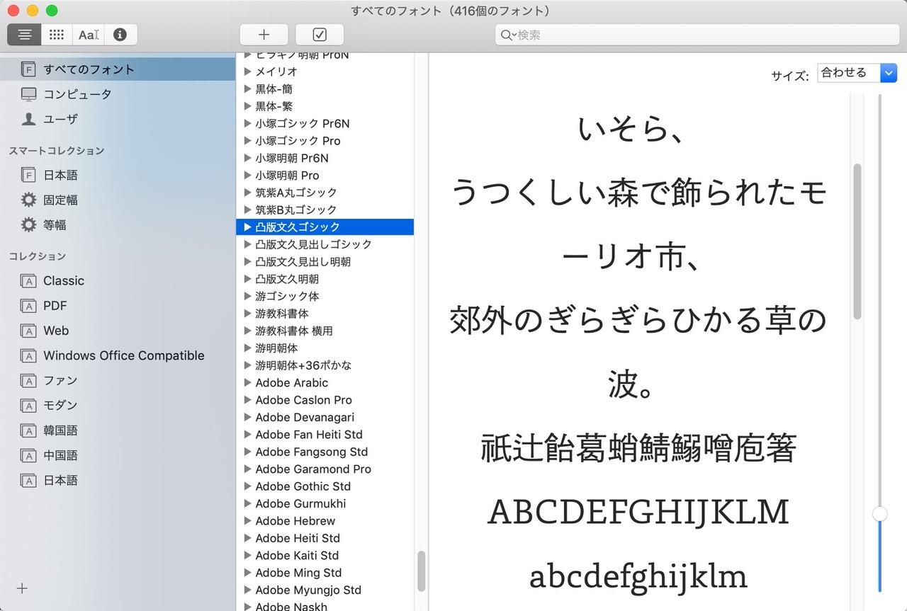 半角数字・英語・全角ひらがな・漢字が混在するリリースに最適なフォントは「凸版文久ゴシックR」