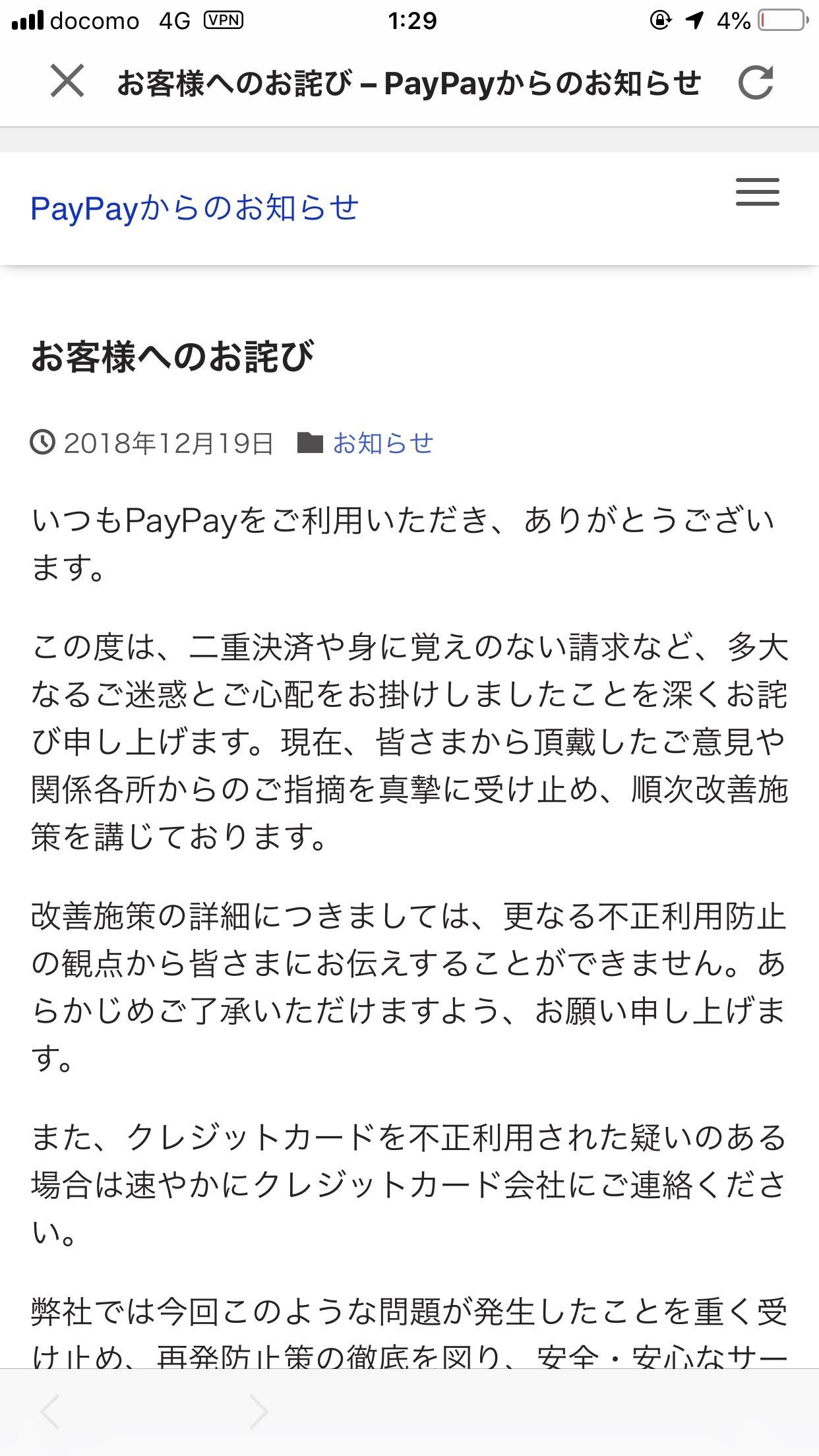 【PayPay】「お客様へのお詫び」を掲載