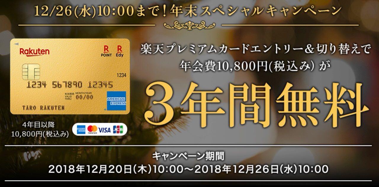 「楽天プレミアムカード」切り替えで年会費10,800円を3年間無料キャンペーン