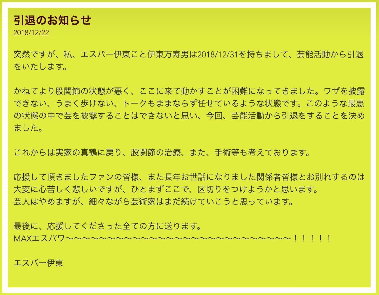 エスパー伊東、股関節の不調により芸能界引退を発表