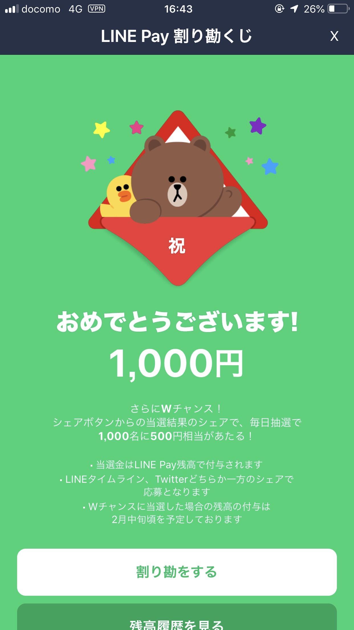 【LINE Pay】20%還元の「Payトク」と最大10,000円の当たる「割り勘」を粛々と実行すべし!(12/31まで)