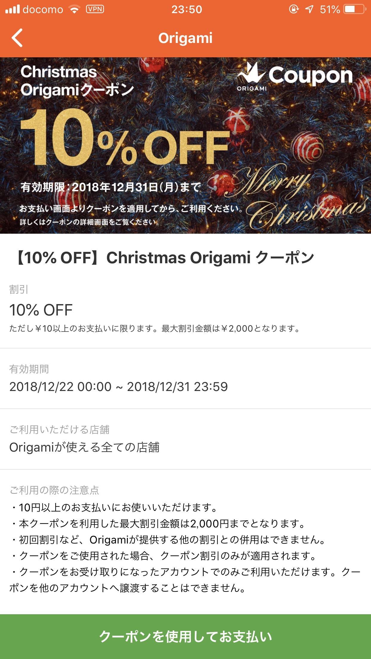 【オリガミペイ】10%オフのクリスマスクーポンを配布