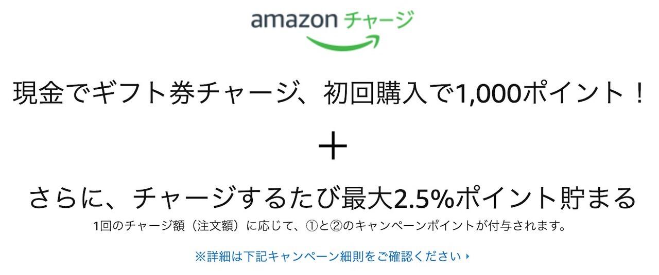 【Amazonチャージ】現金でギフト券チャージが初めての人は+1,000ポイントキャンペーン