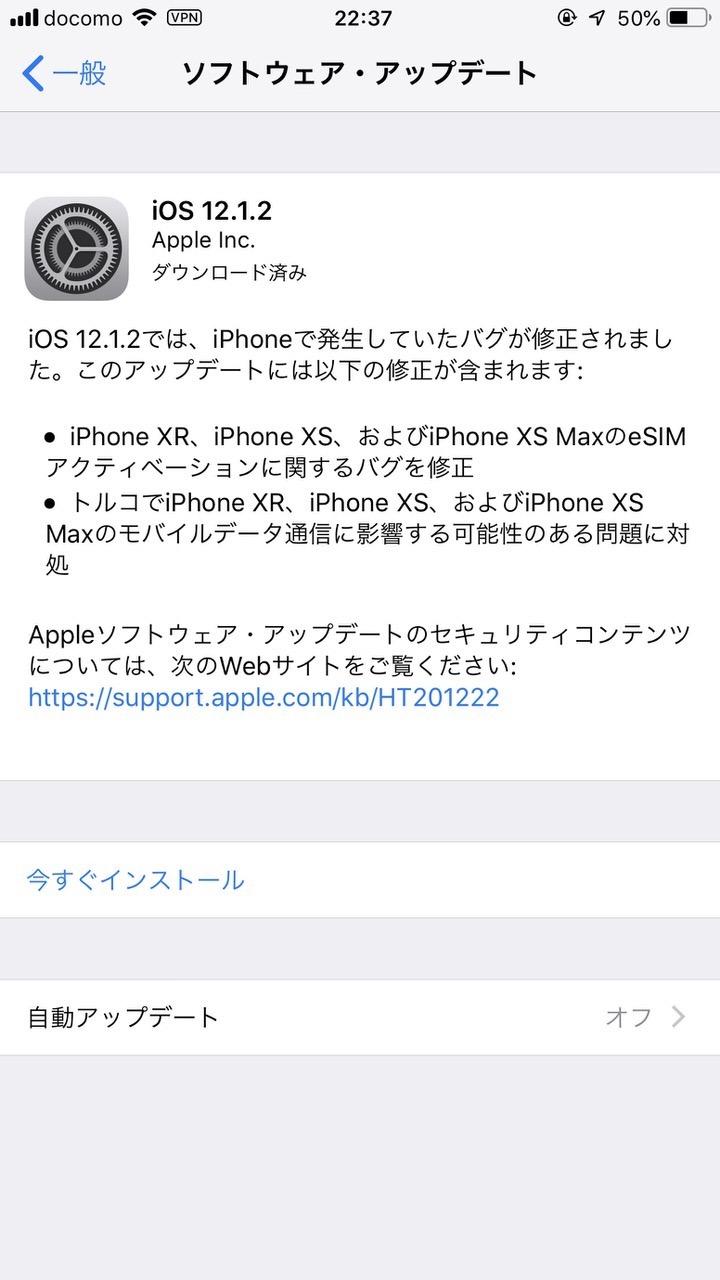 【iOS 12】「iOS 12.1.2ソフトウェアアップデート」不具合が世界中に拡大か?