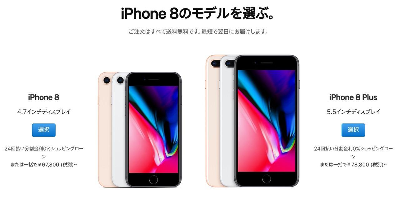 2018年のスマホ販売台数ランキング1位は「iPhone 8」