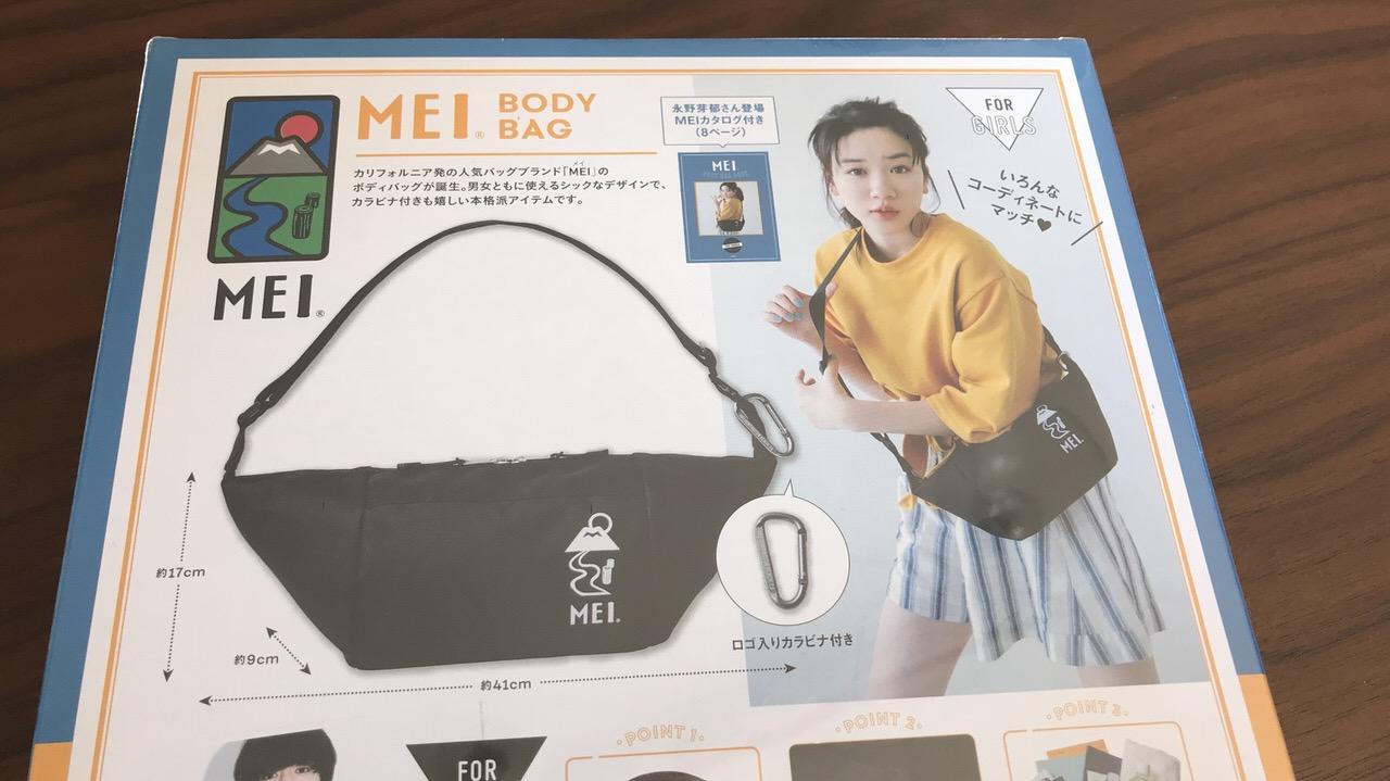 「MEI BODY BAG」雑誌付録の41cm大きめボディバッグを試してみた