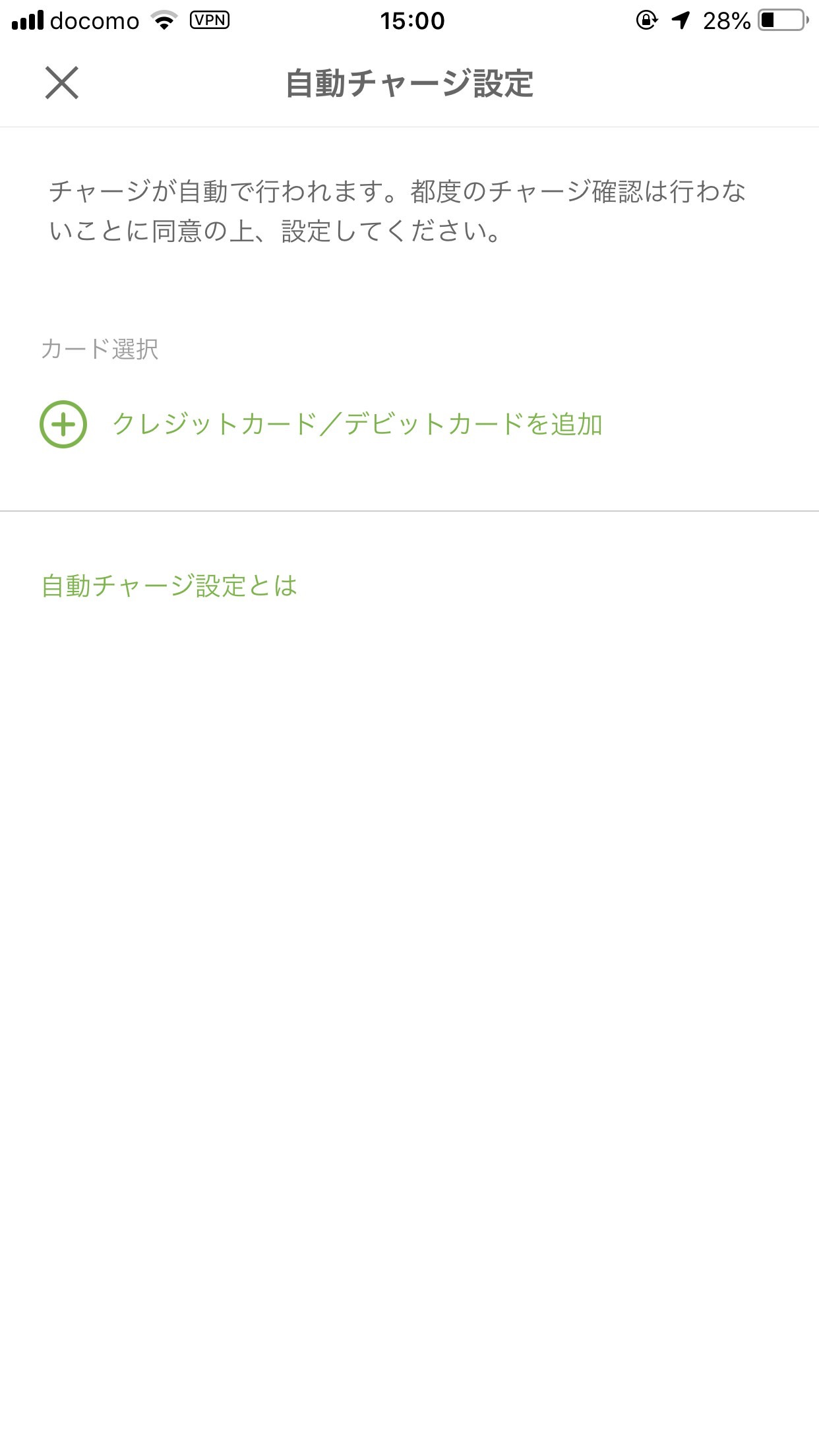 【Kyash】クレジットカードからチャージする方法【2種類】