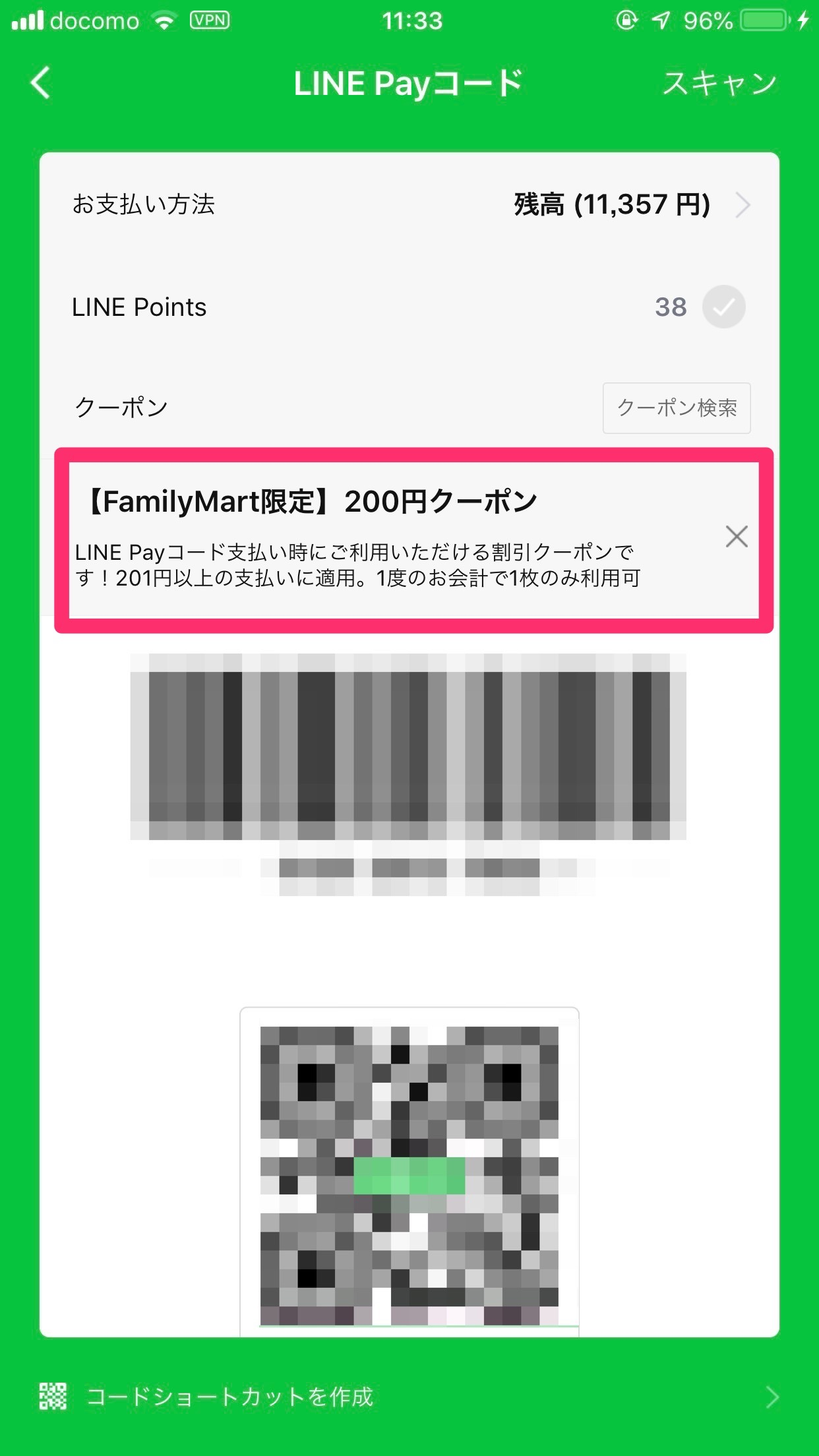 【LINE Pay】マイクーポンとLINEクーポンの違い
