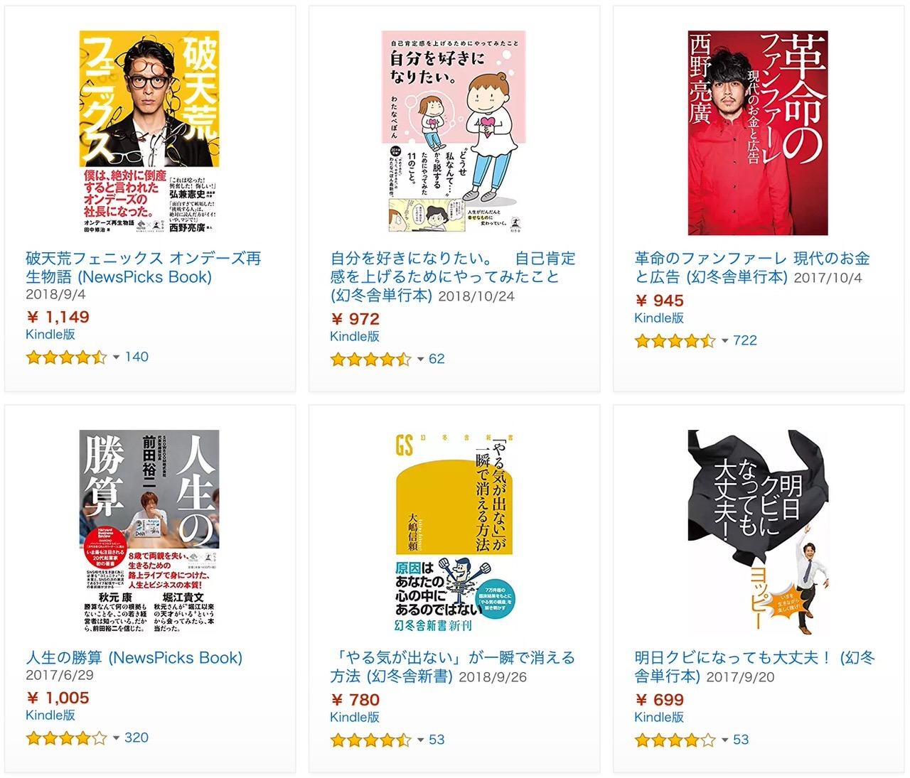 【Kindleセール】3,000冊以上が対象!50%ポイント還元「冬の幻冬舎セール」(1/8まで)