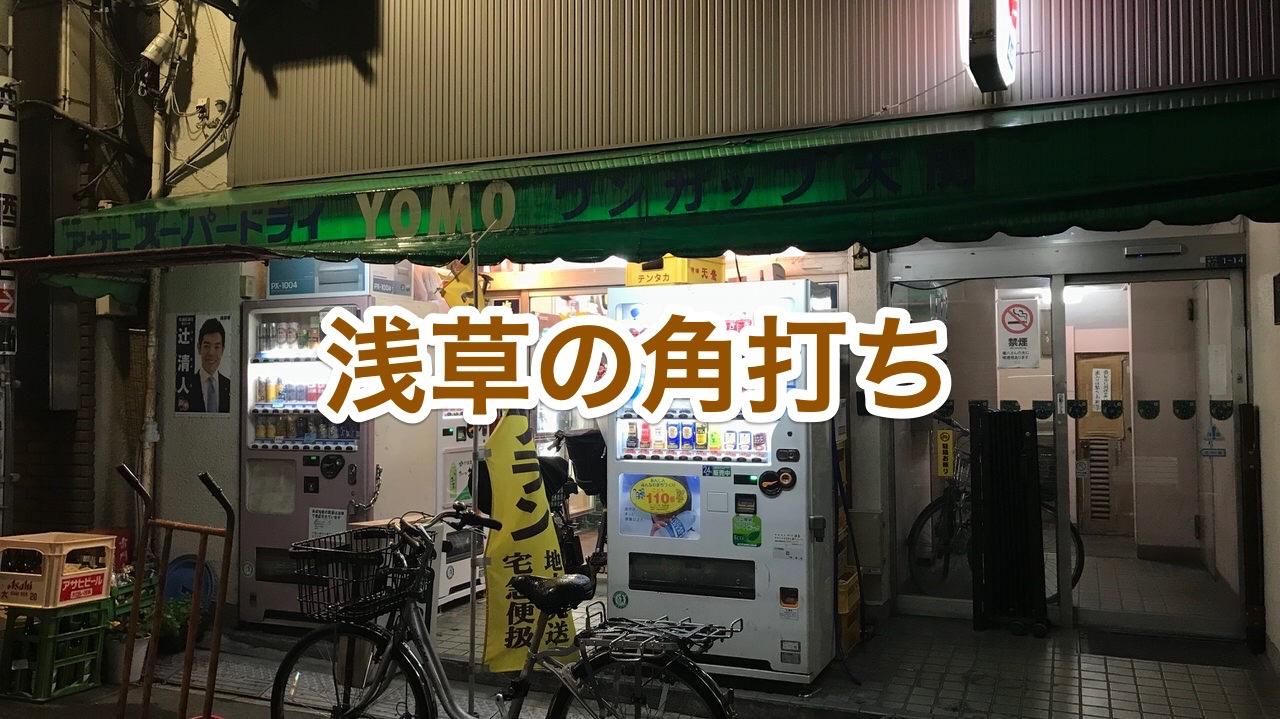 「四方酒店」浅草で角打ち