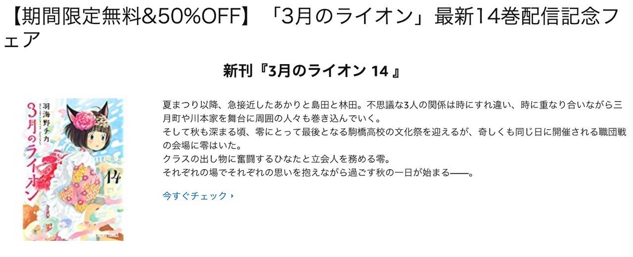 【Kindleセール】期間限定無料&50%OFF「3月のライオン」最新14巻配信記念フェア