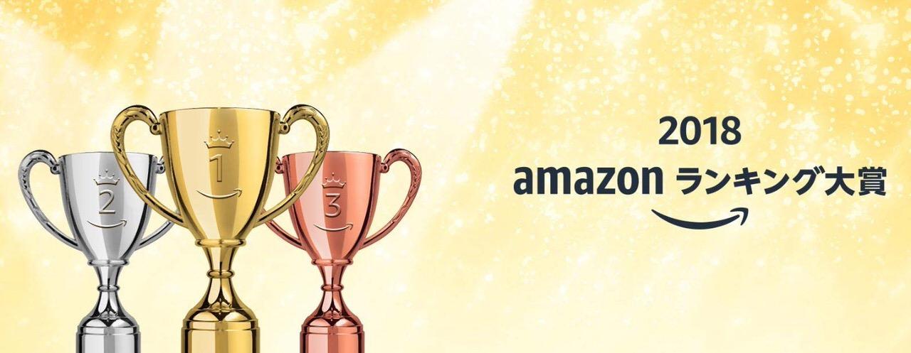 ネタフル読者がAmazonで購入したものトップ10はコレ!