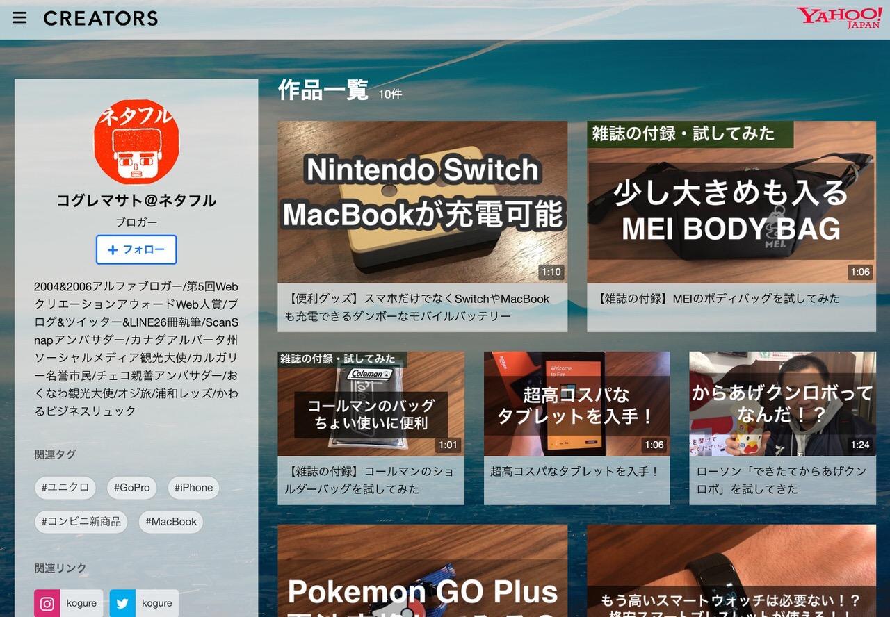 「Yahoo! JAPAN クリエイターズプログラム」にモノ/ガジェット担当で参加中