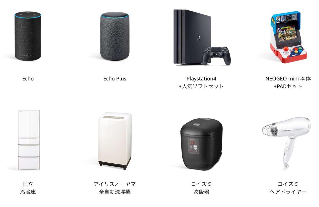 「Amazonの初売り 2019」1月2日18時より開始