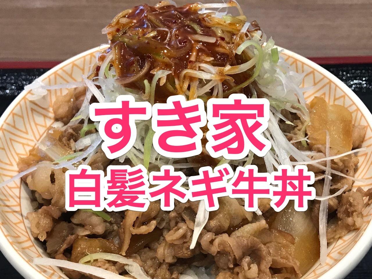 【すき家】「シャキシャキ!白髪ねぎ牛丼 旨辛ダレ」を食す