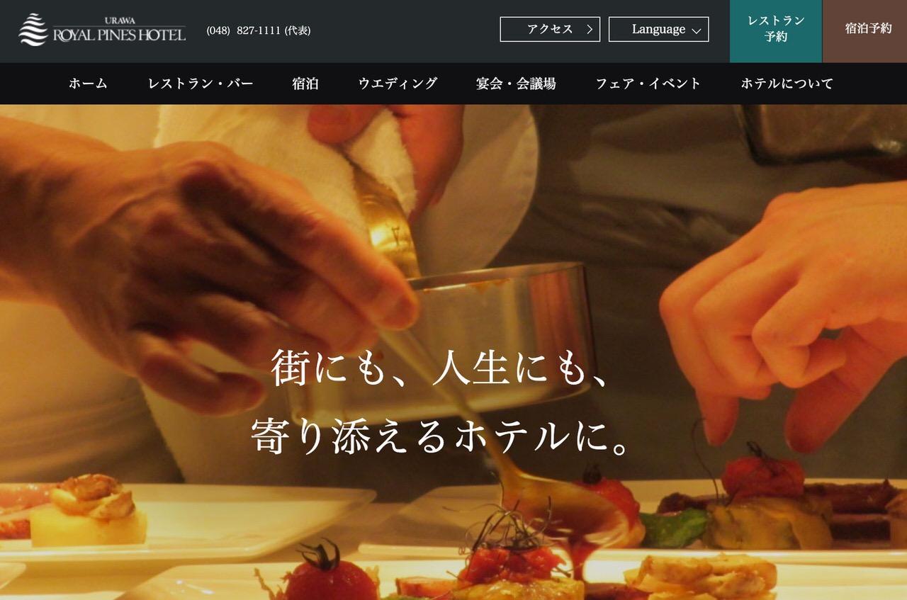 【名称変更】浦和ロイヤルパインズホテル → ロイヤルパインズホテル浦和