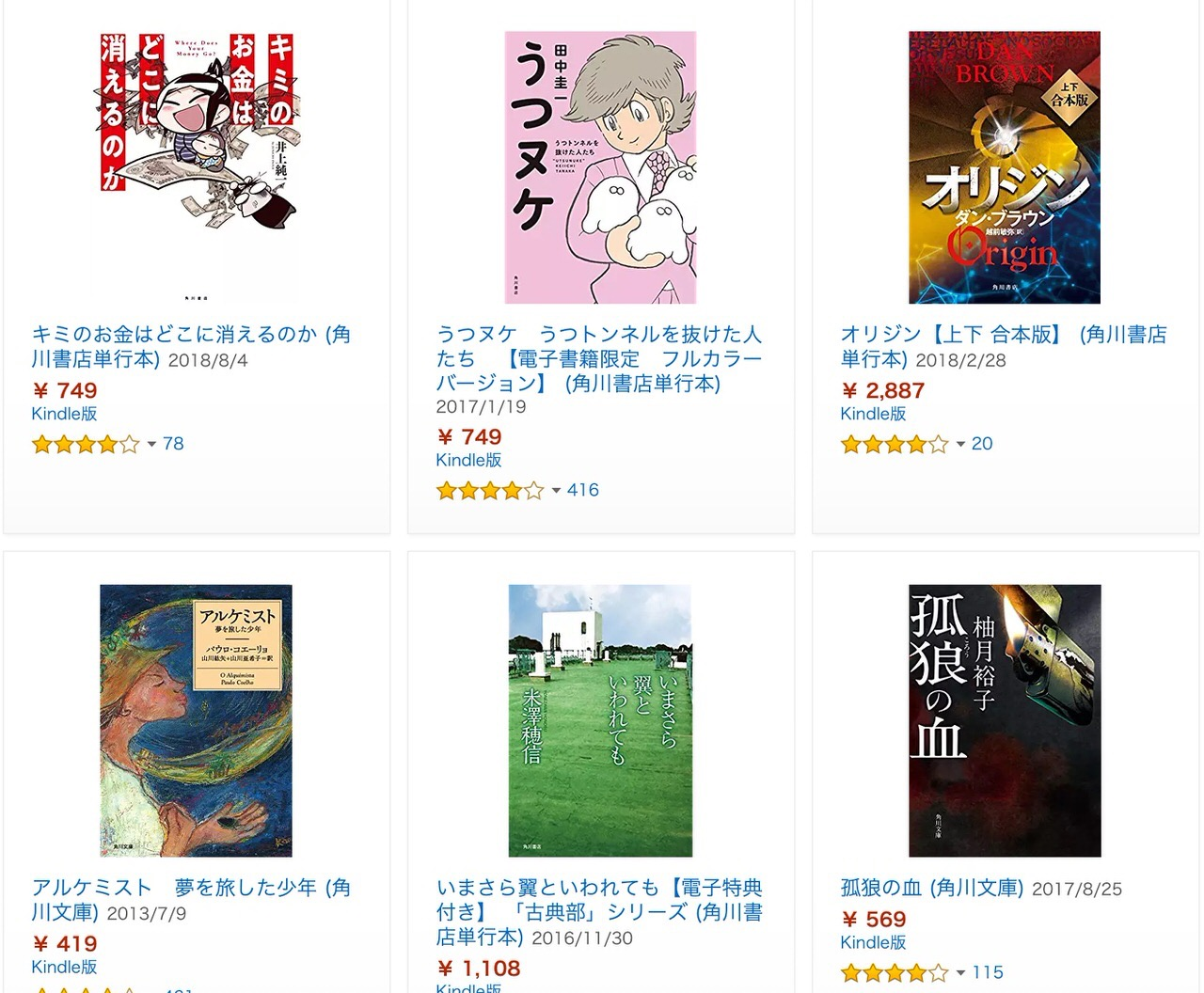 【Kindleセール】最大50%OFF「人気作品が盛りだくさん!THE・ベストフェア2018」(1/10まで)
