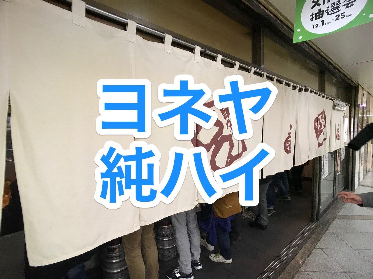 """「ヨネヤ 梅田本店」で呑むチューハイプレーン""""純ハイ""""が日本一"""