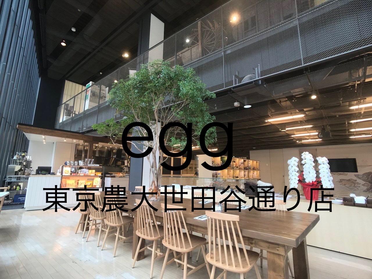 egg 東京農大世田谷通り店