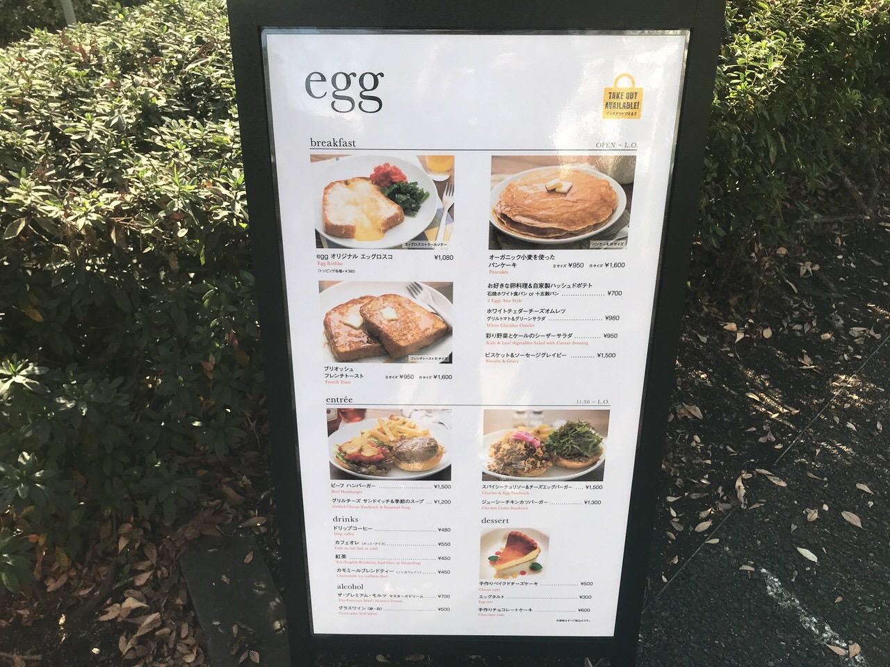 egg 東京農大世田谷通り店 外観2