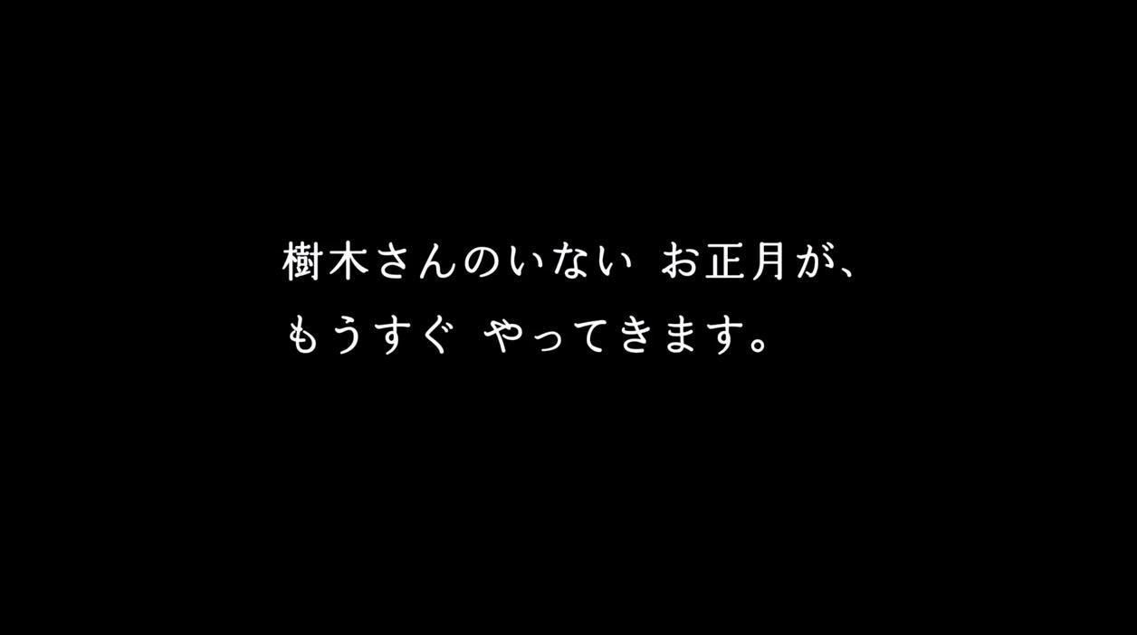【CM】富士フイルム「樹木さんのいないお正月がやってきます」