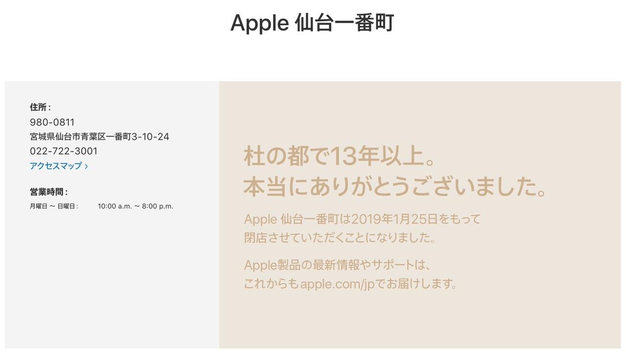 「Apple 仙台一番町」2019年1月25日をもって閉店