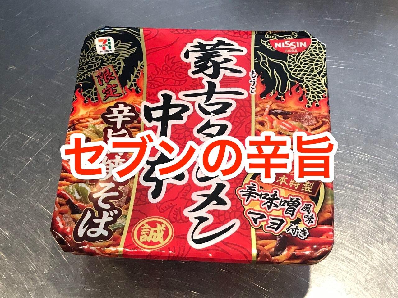 【セブンイレブン】「蒙古タンメン中本 辛旨焼そば」中本特製辛味噌風味マヨ付き