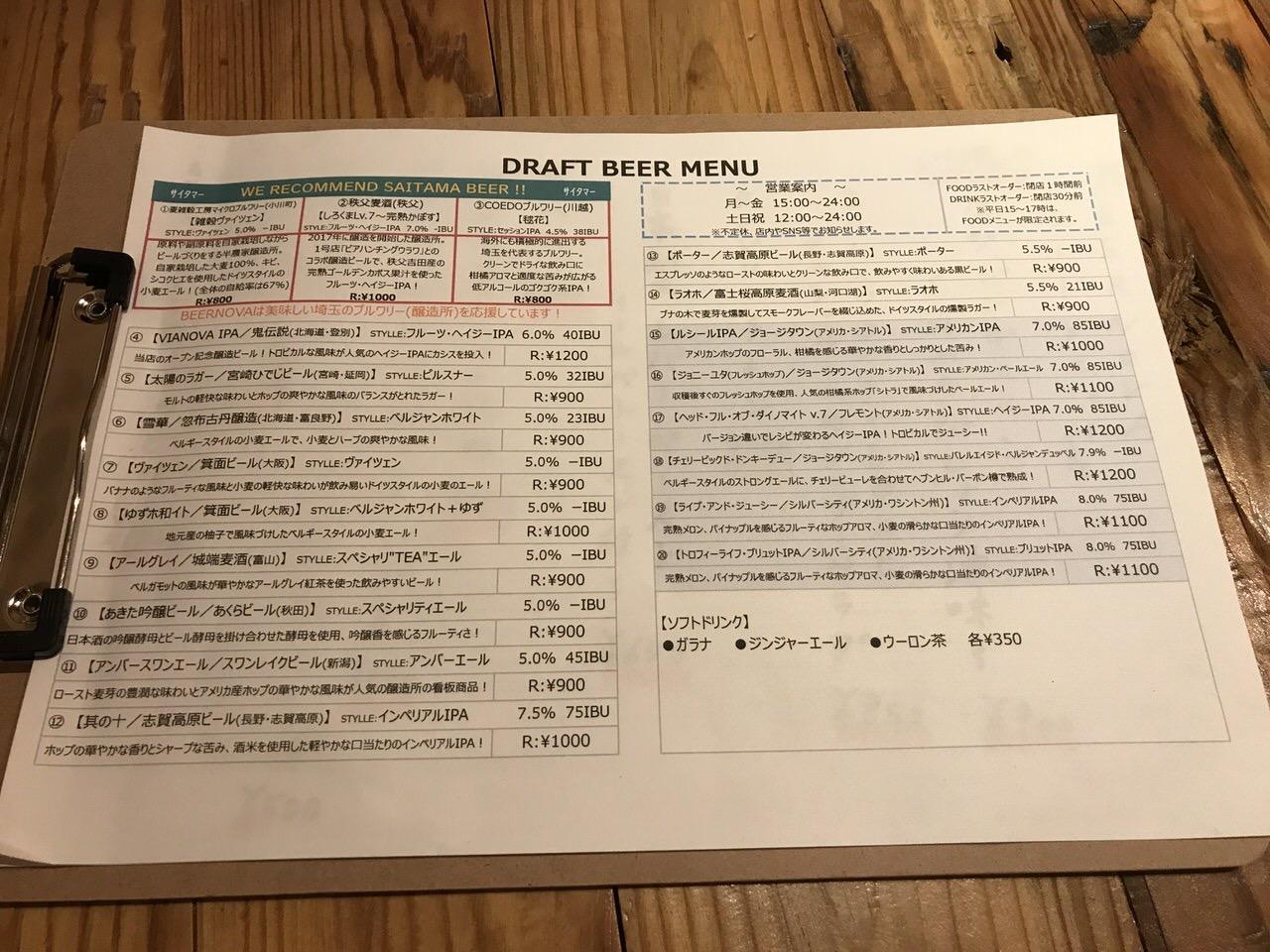 ビアノバ 浦和 ビール メニュー