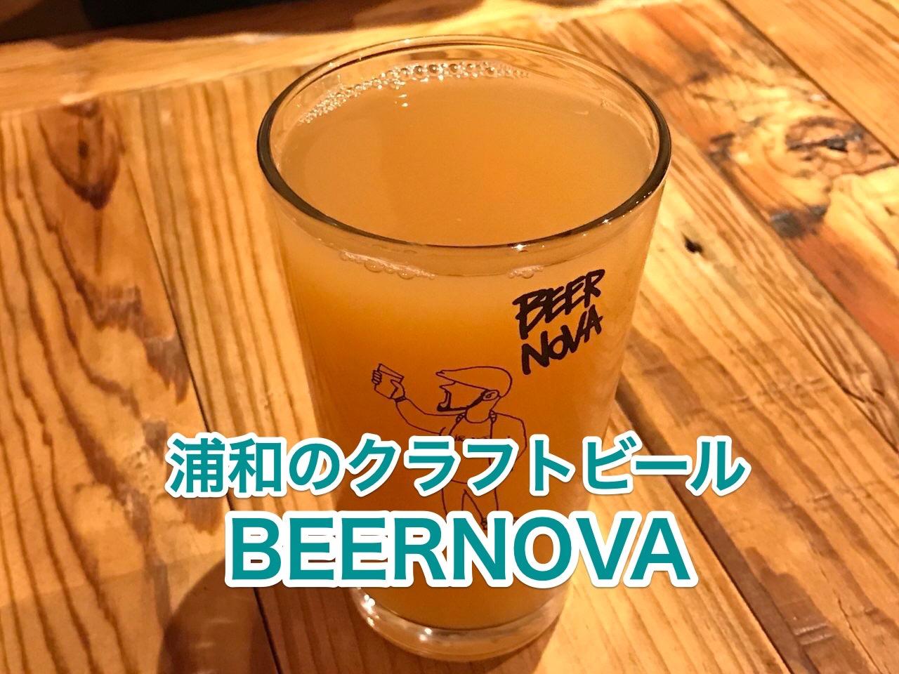 「BEERNOVA(ビアノバ)」最大31タップ!浦和駅東口のクラフトビール専門店