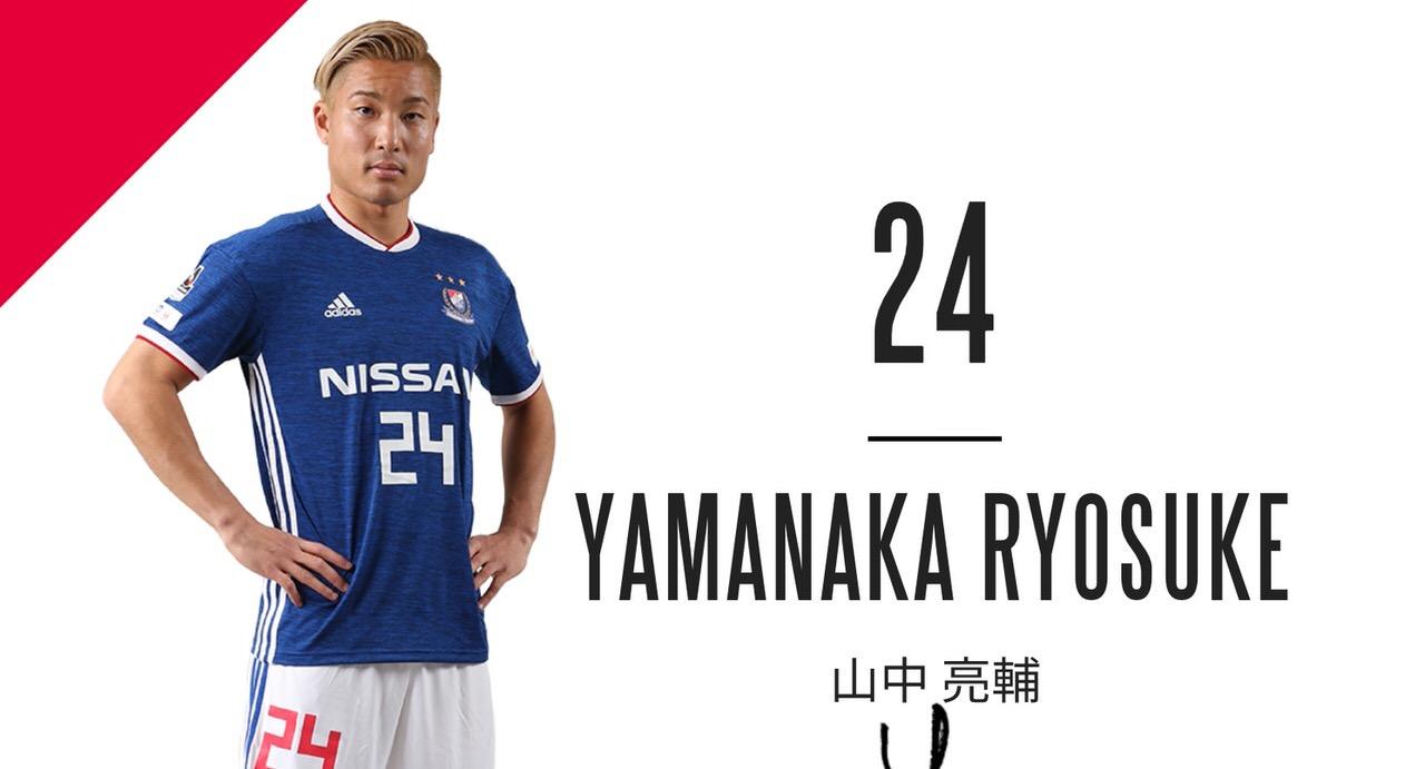 浦和レッズ、横浜F・マリノスDF山中亮輔を完全移籍で獲得