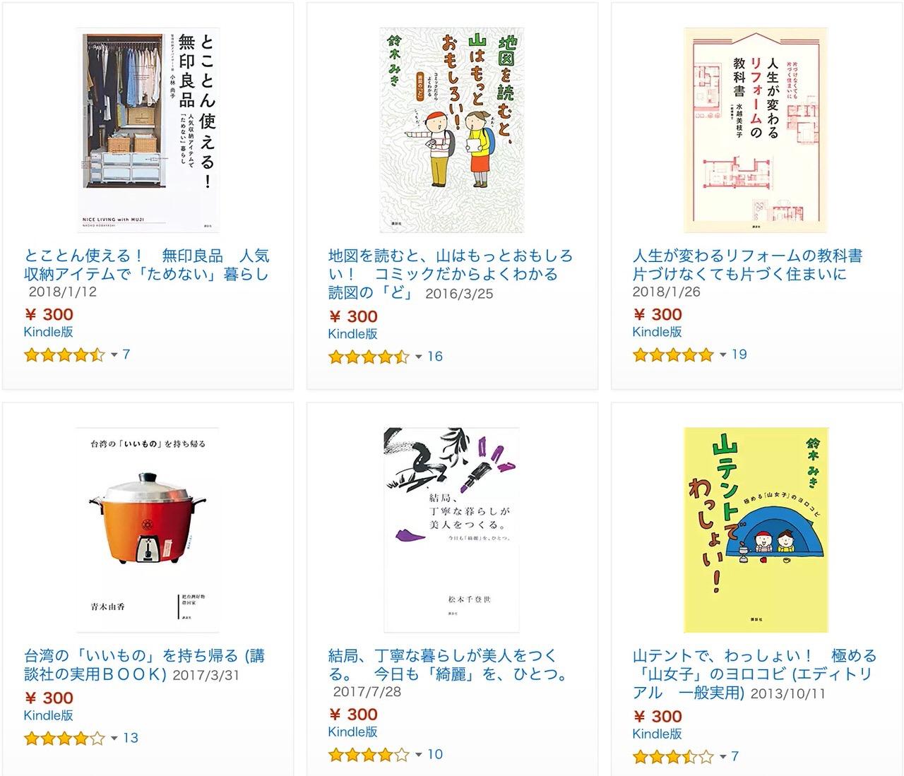 【Kindleセール】57%OFF以上「冬☆電書2019」趣味・実用書100冊フェア(1/17まで)