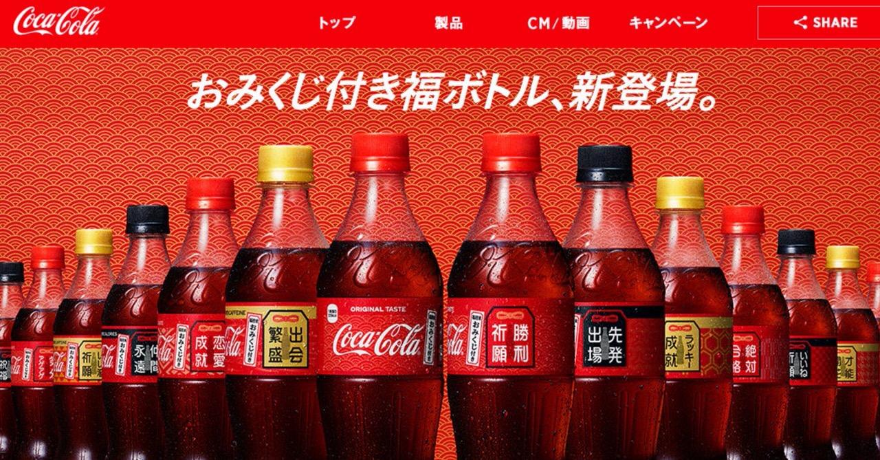 「コカ・コーラ」2019年4月より値上げへ