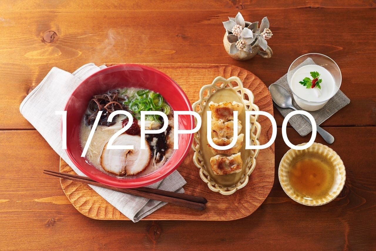 【一風堂】小ぶりサイズのラーメンとサイドメニューを選べる「1/2PPUDO 渋谷ヒカリエ店」