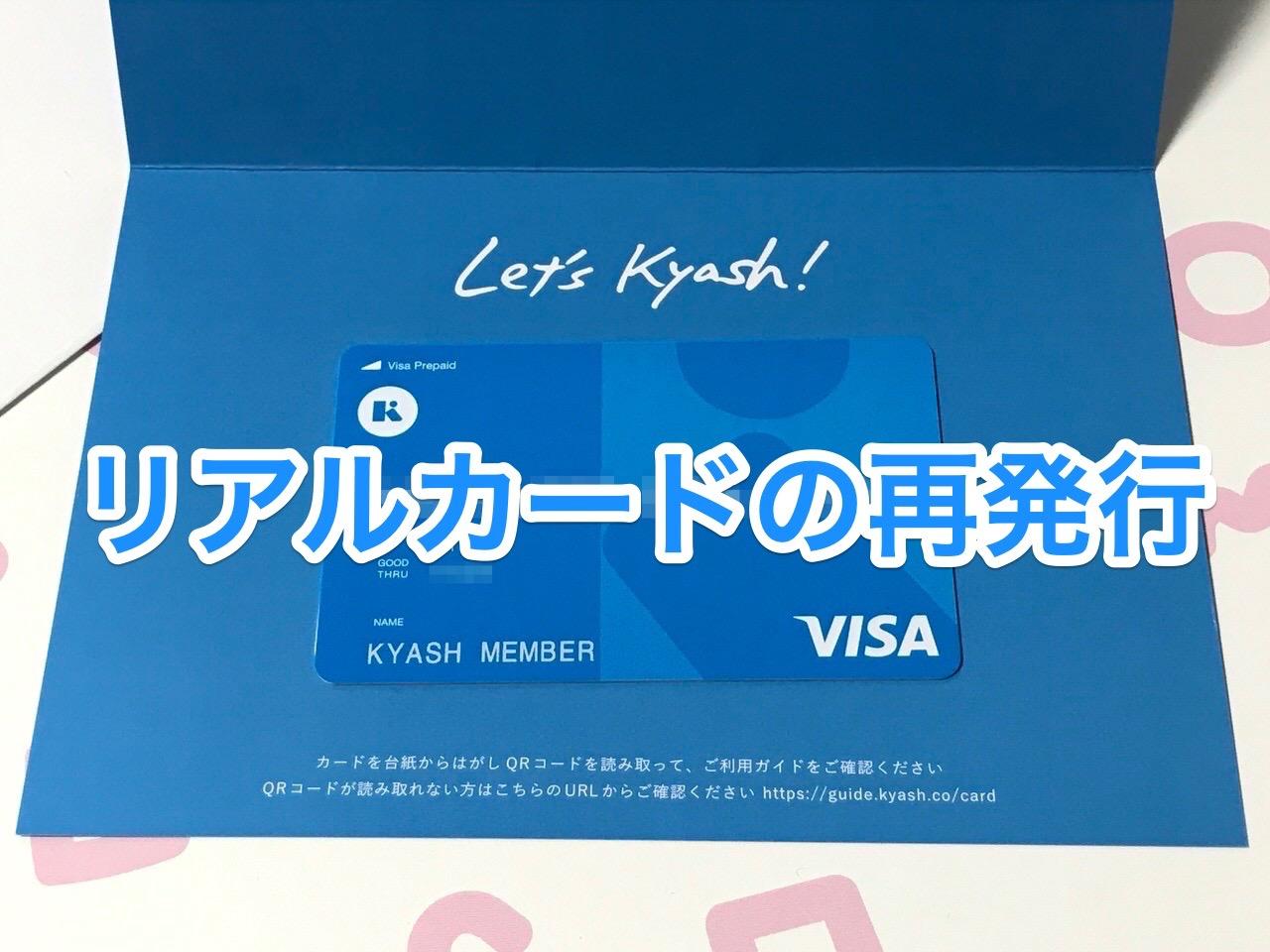 【Kyash】リアルカードの再発行