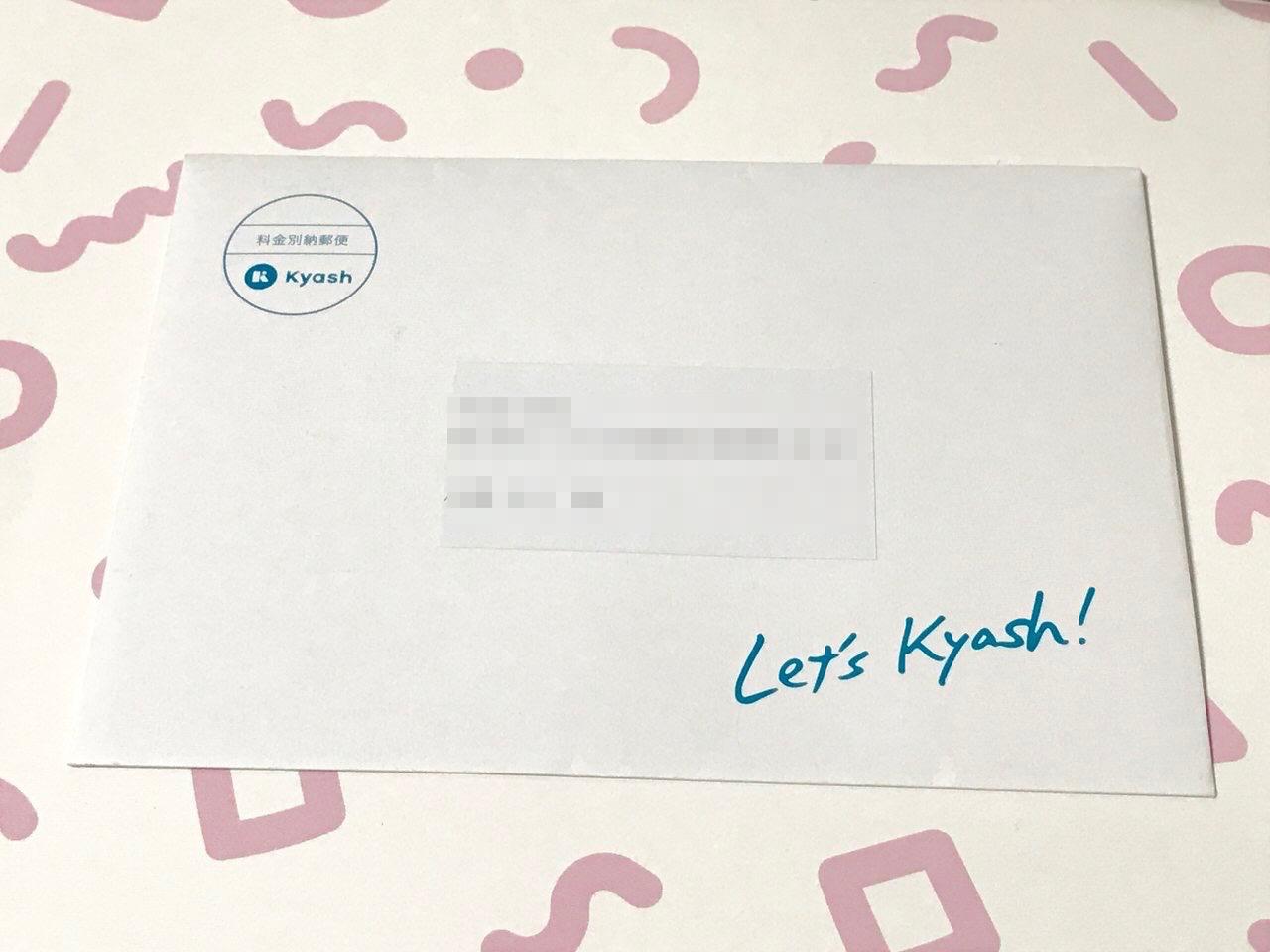 【Kyash】リアルカードの再発行 3