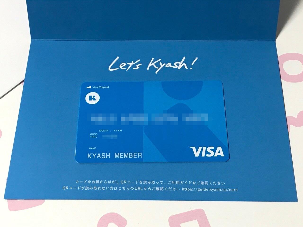 【Kyash】リアルカードの再発行 4