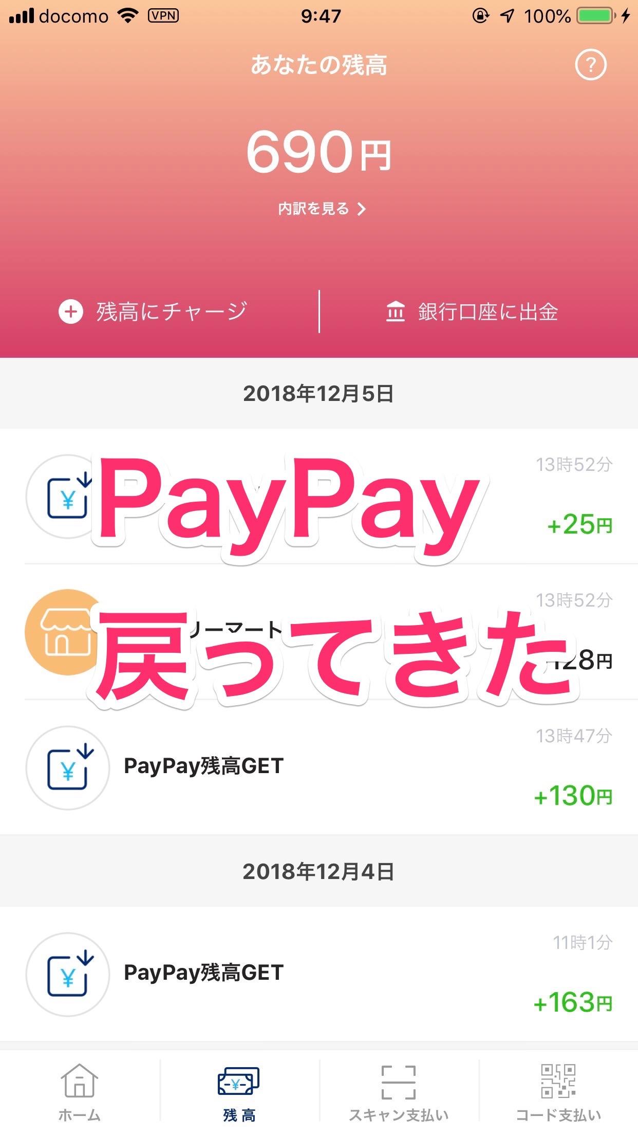 【PayPay】100億円キャンペーンのペイペイ残高が戻ってきた