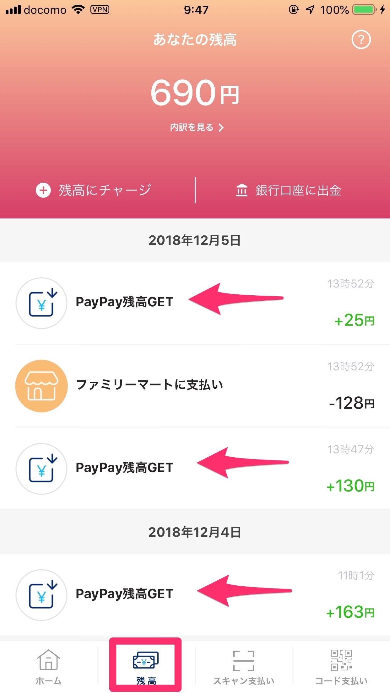 【PayPay】100億円キャンペーンのペイペイ残高が戻ってきた 1
