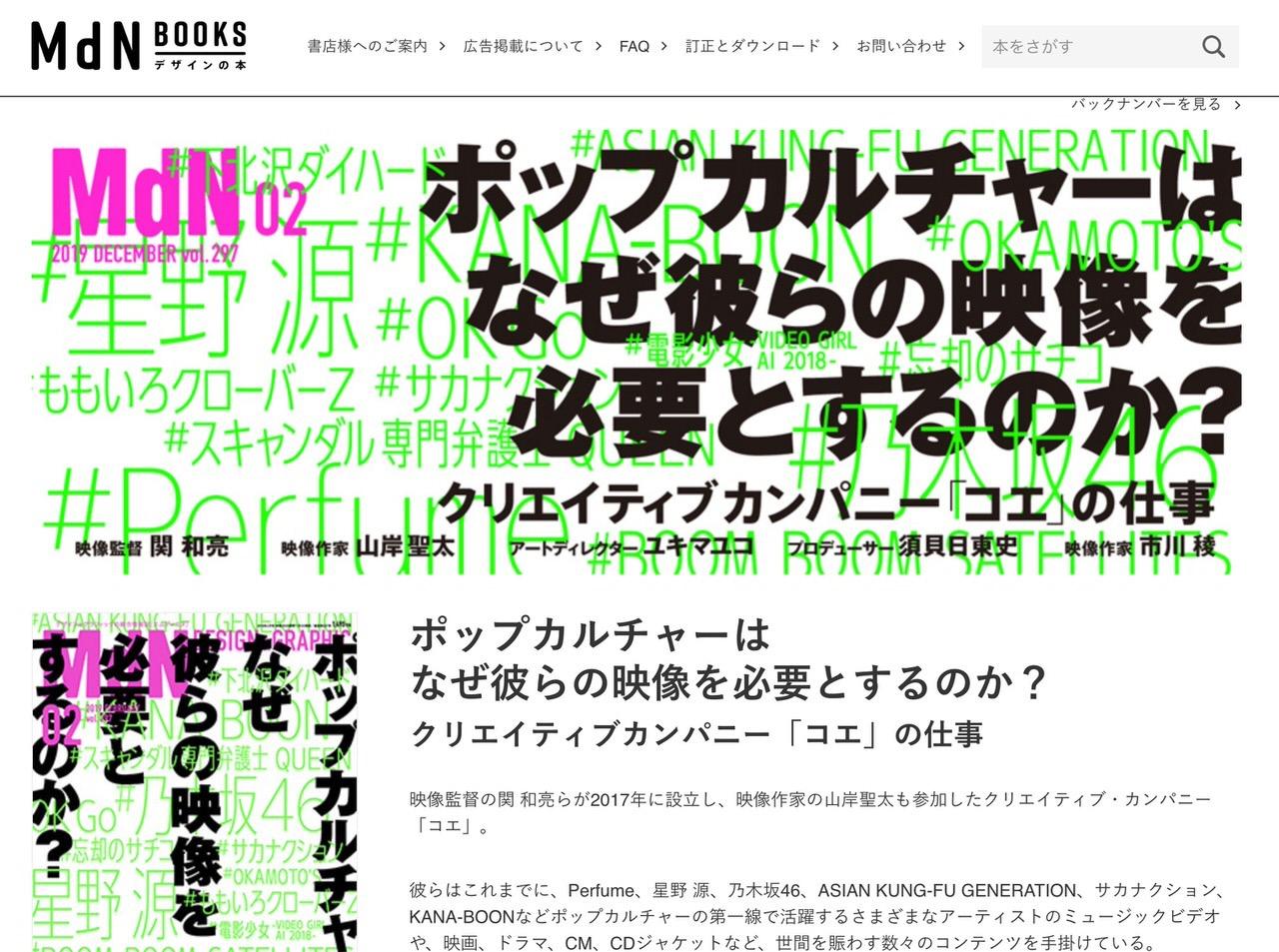 デザイン専門誌「MdN」休刊を発表